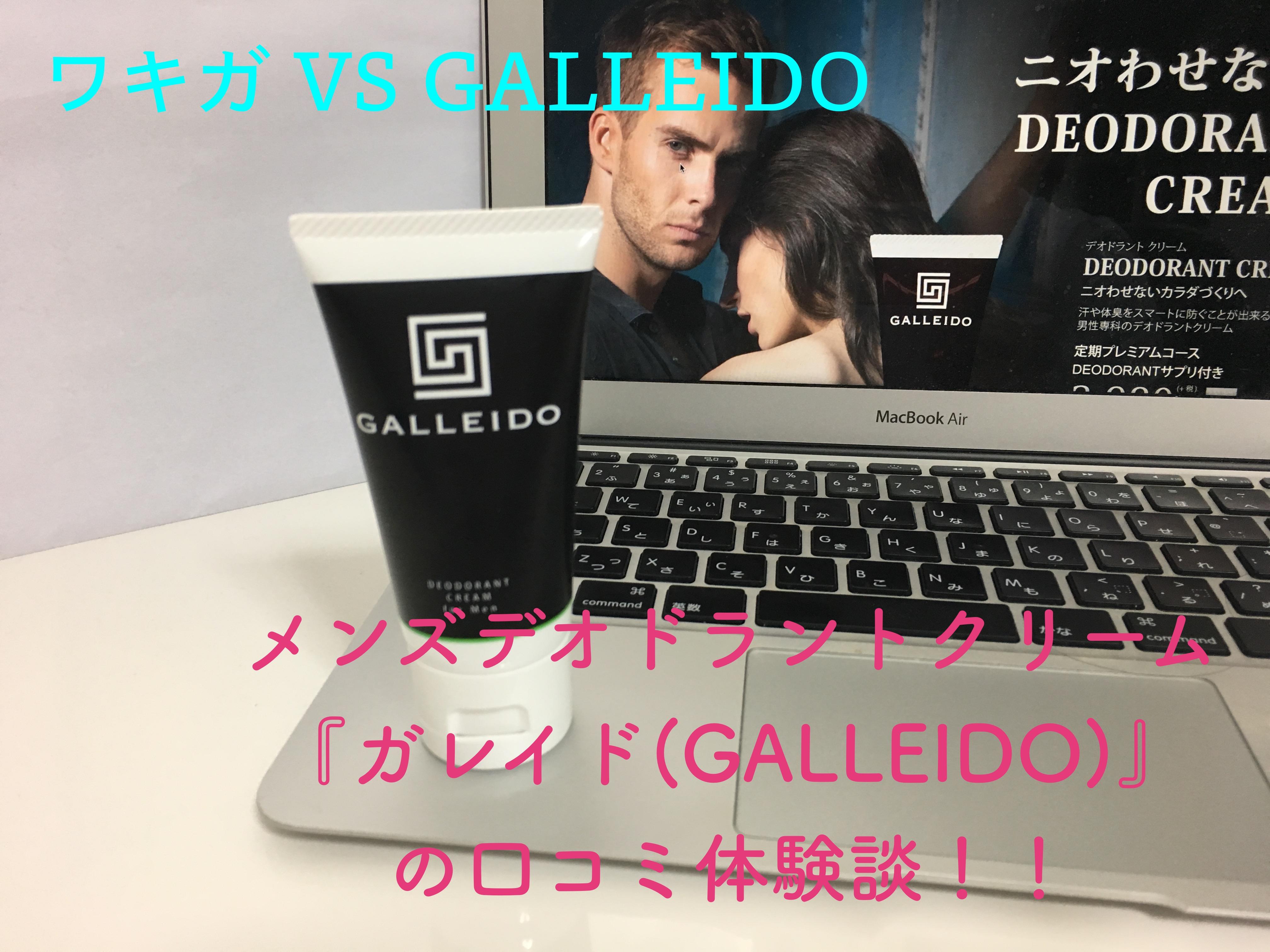 もうニオわない!デオドラント『ガレイド(GALLEIDO)』の口コミ体験談